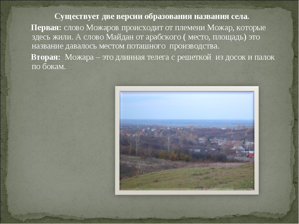 Существует две версии образования названия села. Первая: слово Можаров происх...