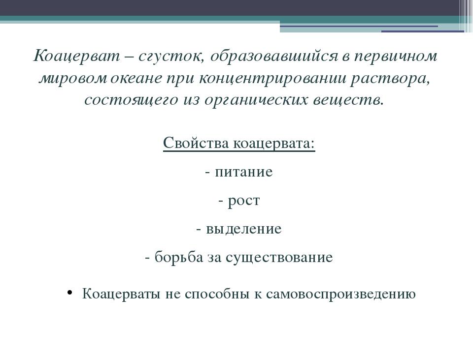 Коацерват – сгусток, образовавшийся в первичном мировом океане при концентрир...