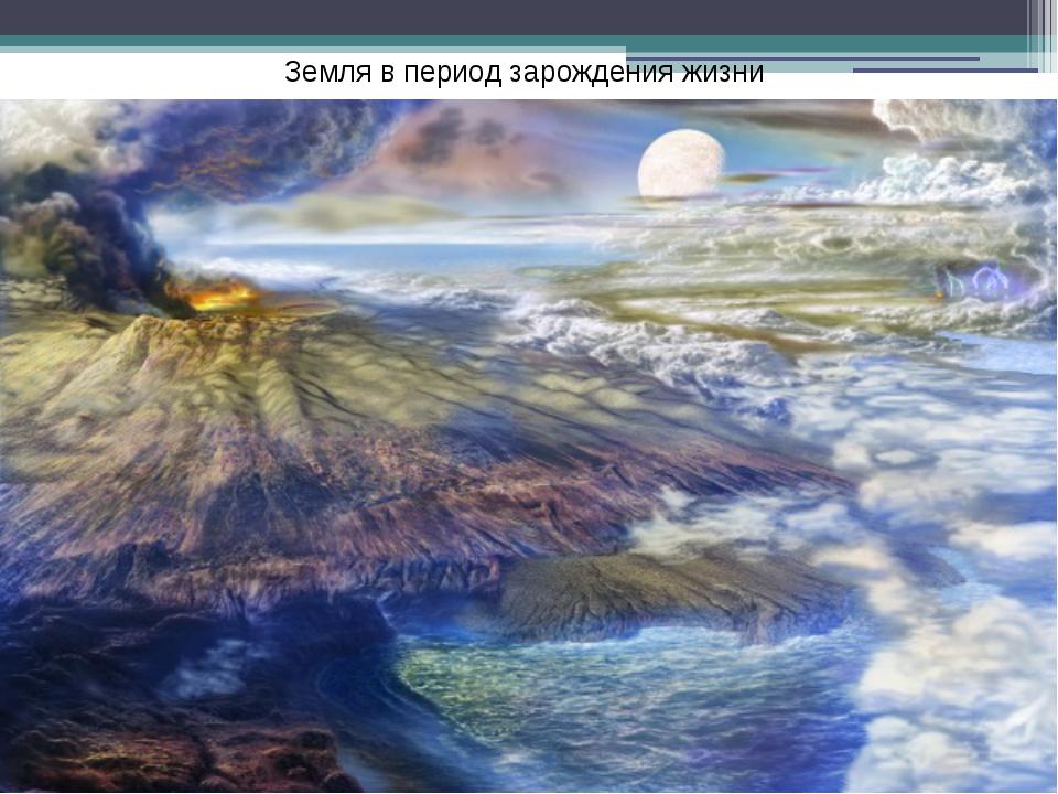 Земля в период зарождения жизни