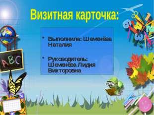 Выполнила: Шеменёва Наталия Руководитель: Шеменёва Лидия Викторовна