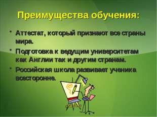 Преимущества обучения: Аттестат, который признают все страны мира. Подготовка