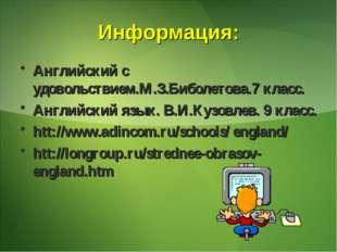 Информация: Английский с удовольствием.М.З.Биболетова.7 класс. Английский язы