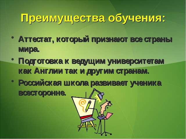 Преимущества обучения: Аттестат, который признают все страны мира. Подготовка...