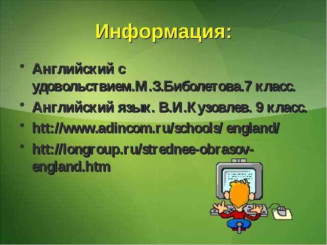 Информация: Английский с удовольствием.М.З.Биболетова.7 класс. Английский язы...