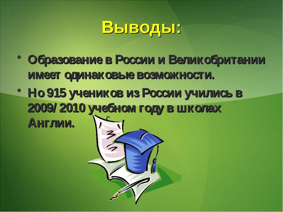 Выводы: Образование в России и Великобритании имеет одинаковые возможности. Н...