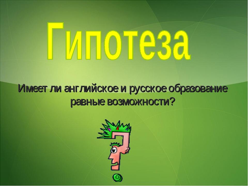 Имеет ли английское и русское образование равные возможности?