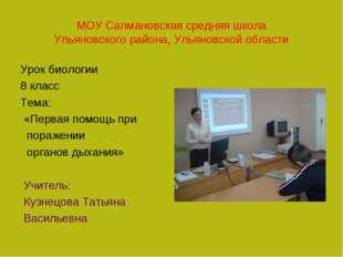 МОУ Салмановская средняя школа Ульяновского района, Ульяновской области Урок