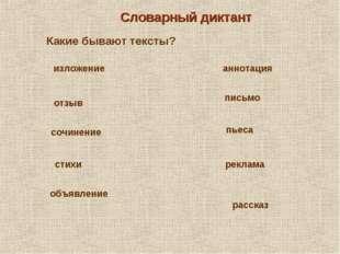 Словарный диктант Какие бывают тексты? изложение отзыв сочинение стихи объявл