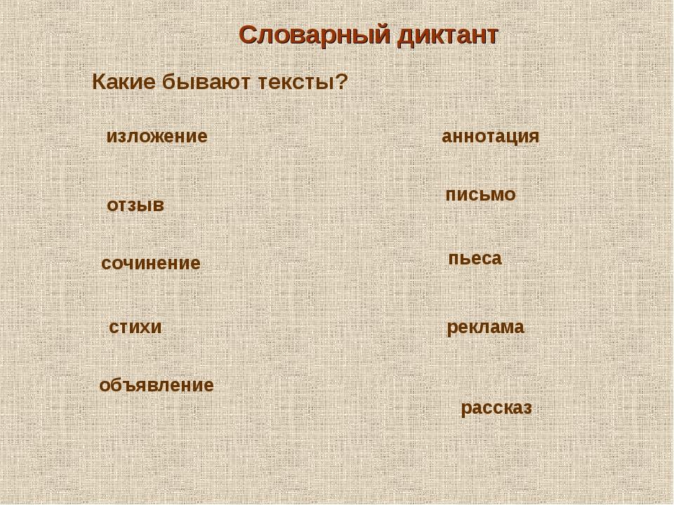 Словарный диктант Какие бывают тексты? изложение отзыв сочинение стихи объявл...