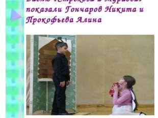 Басню «Стрекоза и Муравей» показали Гончаров Никита и Прокофьева Алина