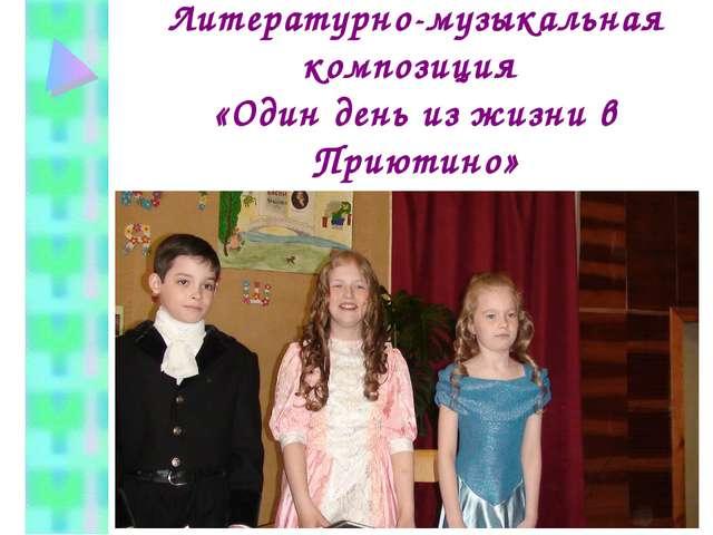 Литературно-музыкальная композиция «Один день из жизни в Приютино»
