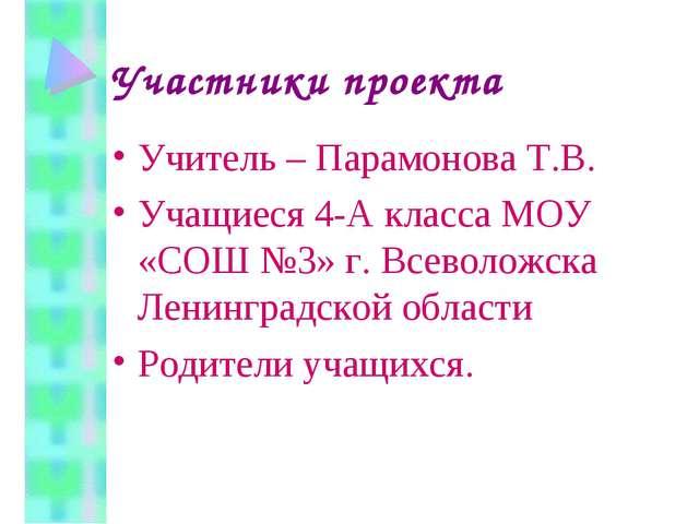 Участники проекта Учитель – Парамонова Т.В. Учащиеся 4-А класса МОУ «СОШ №3»...