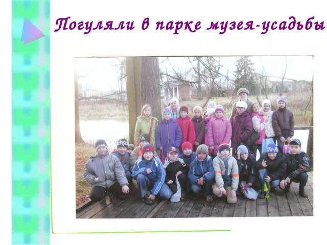 Погуляли в парке музея-усадьбы «Приютино»