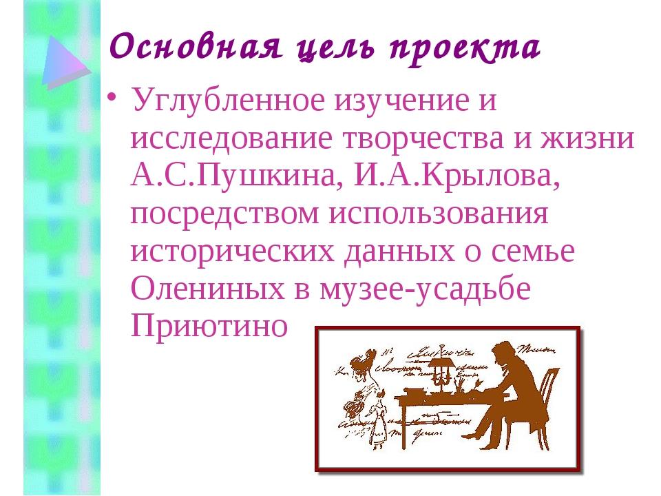Основная цель проекта Углубленное изучение и исследование творчества и жизни...