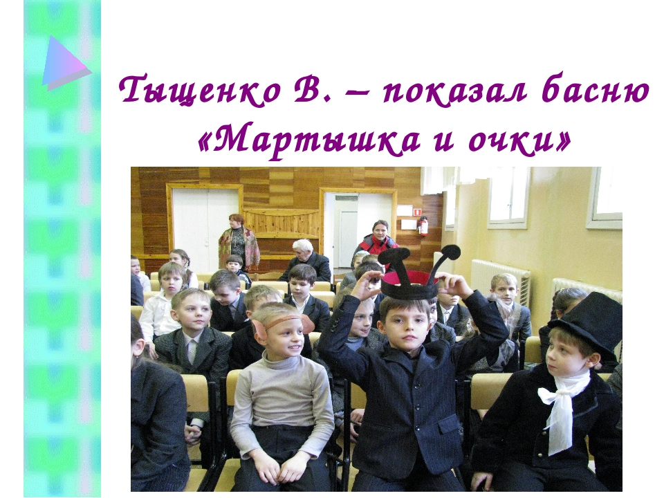 Тыщенко В. – показал басню «Мартышка и очки»