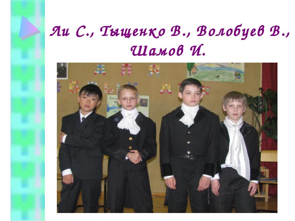 Ли С., Тыщенко В., Волобуев В., Шамов И.