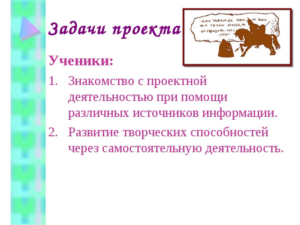 Задачи проекта Ученики: Знакомство с проектной деятельностью при помощи разли...