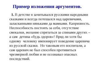Пример изложения аргументов. 1. В детстве я зачитывался русскими народными ск