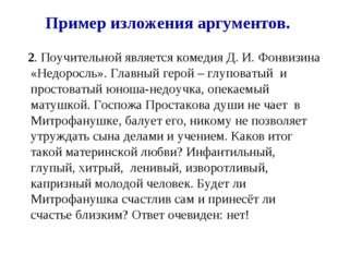 Пример изложения аргументов. 2. Поучительной является комедия Д. И. Фонвизина