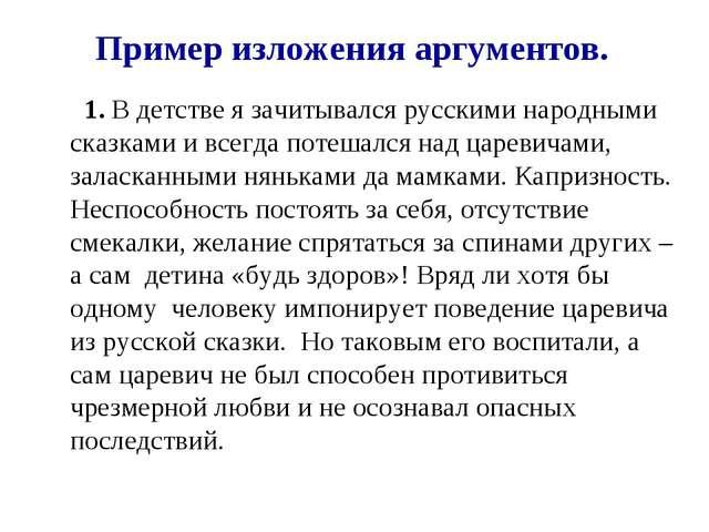 Пример изложения аргументов. 1. В детстве я зачитывался русскими народными ск...