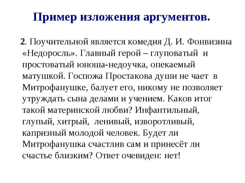 Пример изложения аргументов. 2. Поучительной является комедия Д. И. Фонвизина...