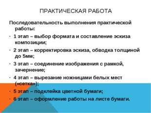 ПРАКТИЧЕСКАЯ РАБОТА Последовательность выполнения практической работы: · 1 э
