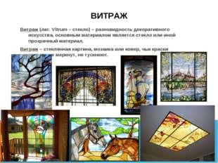 ВИТРАЖ Витраж (лат. Vitrum – стекло) – разновидность декоративного искусства,