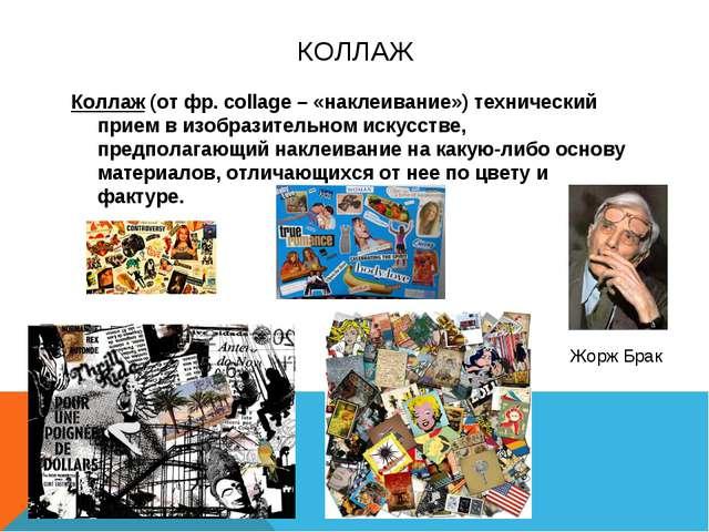КОЛЛАЖ Коллаж(от фр. сollage – «наклеивание») технический прием в изобразите...