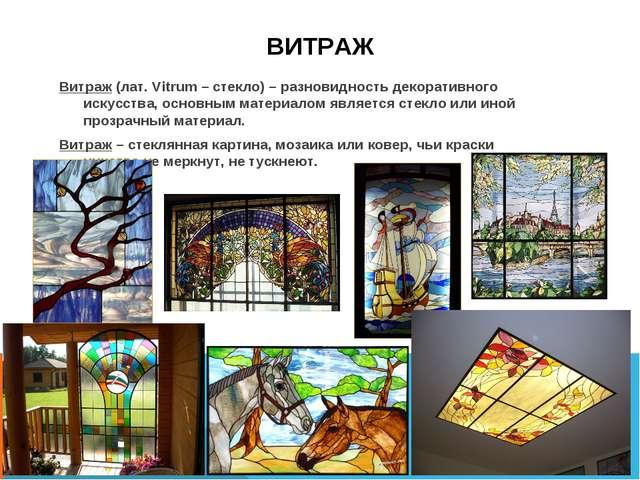 ВИТРАЖ Витраж (лат. Vitrum – стекло) – разновидность декоративного искусства,...