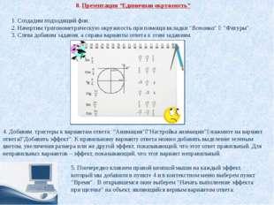 """8. Презентация """"Единичная окружность"""" 1. Создадим подходящий фон. 2. Начертим"""