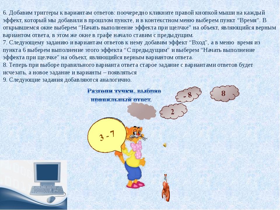 6. Добавим триггеры к вариантам ответов: поочередно кликните правой кнопкой м...