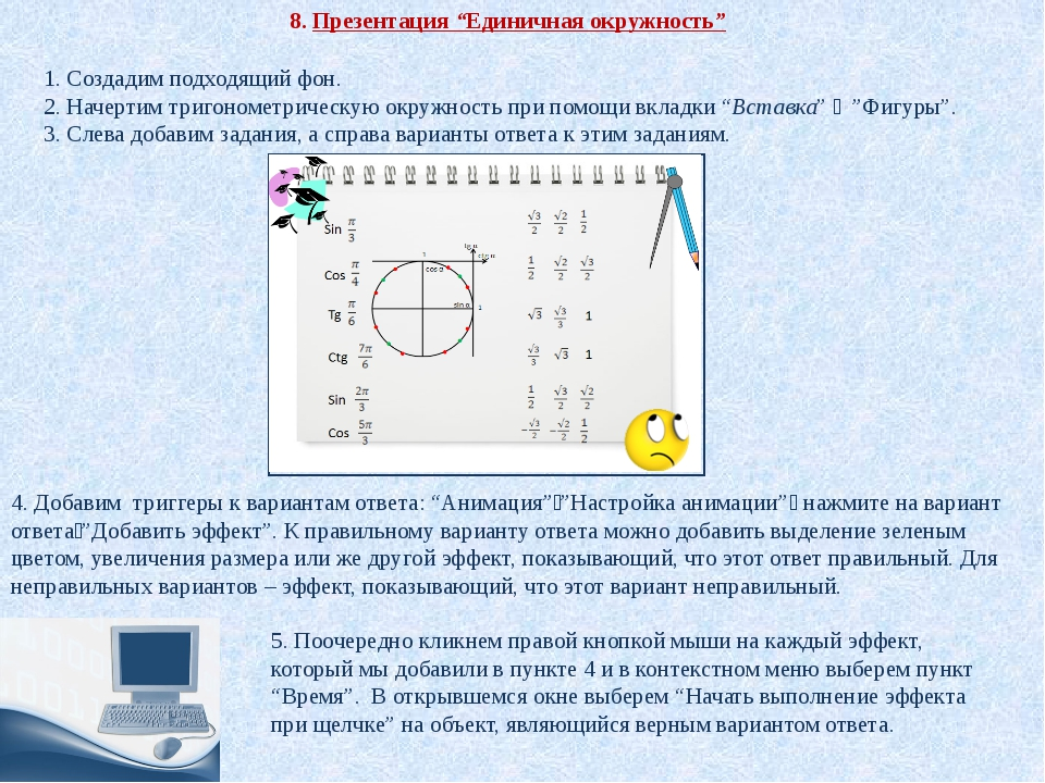 """8. Презентация """"Единичная окружность"""" 1. Создадим подходящий фон. 2. Начертим..."""