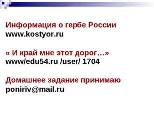 Информация о гербе России www.kostyor.ru « И край мне этот дорог…» www/edu54