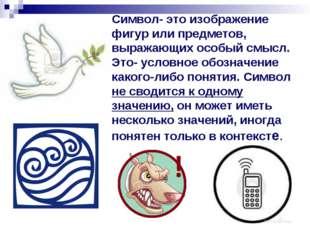 Символ- это изображение фигур или предметов, выражающих особый смысл. Это- ус