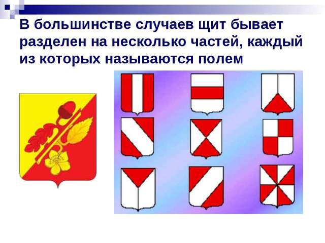 В большинстве случаев щит бывает разделен на несколько частей, каждый из кото...