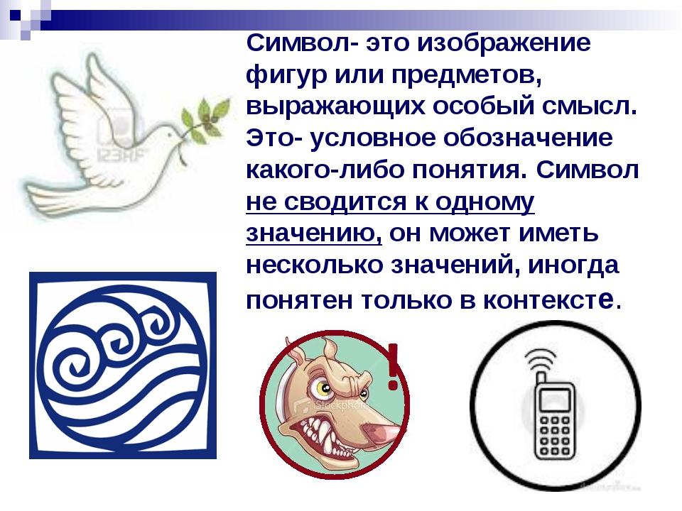 Символ- это изображение фигур или предметов, выражающих особый смысл. Это- ус...