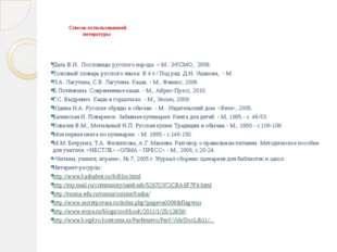 Список использованной литературы Даль В.И. Пословицы русского народа. – М.: