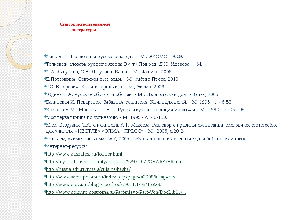 Список использованной литературы Даль В.И. Пословицы русского народа. – М.:...