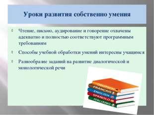 Уроки развития собственно умения Чтение, письмо, аудирование и говорение охва