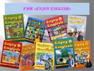 УМК «ENJOY ENGLISH»