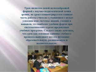 Урок является самой целесообразной формой с научно-педагогической точки зрени
