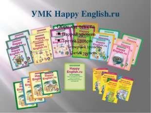 УМК Happy English.ru