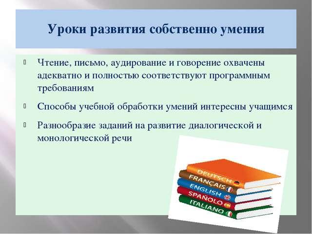 Уроки развития собственно умения Чтение, письмо, аудирование и говорение охва...