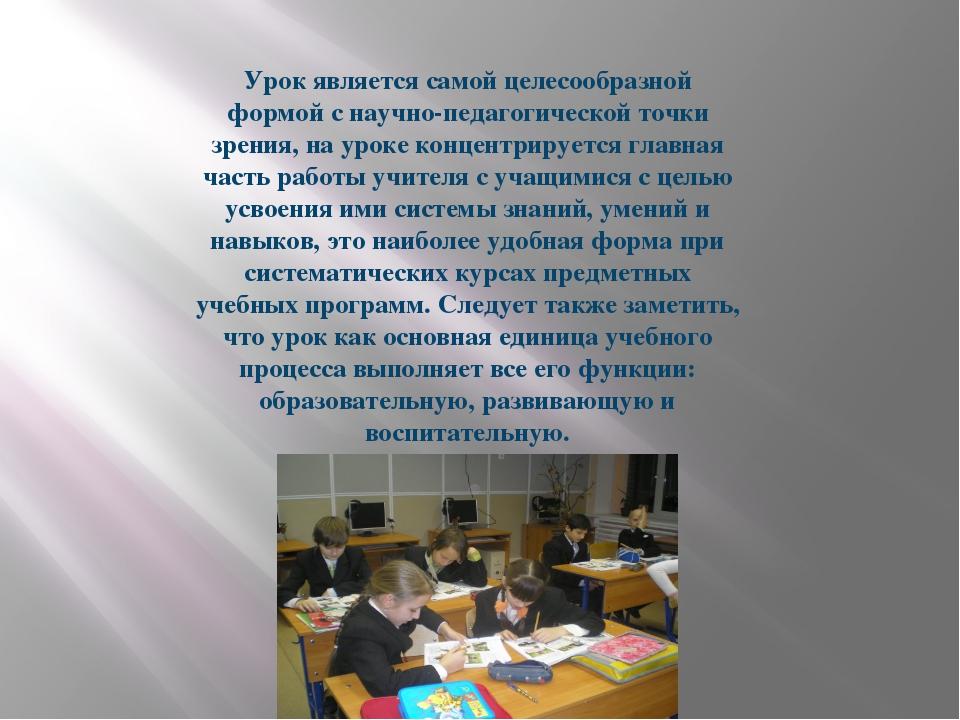 Урок является самой целесообразной формой с научно-педагогической точки зрени...