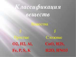 Классификация веществ  Вещества ↓ ↓ ПростыеСложные O2, H2,