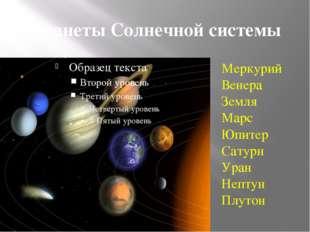 Планеты Солнечной системы Меркурий Венера Земля Марс Юпитер Сатурн Уран Непту