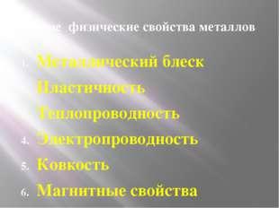Общие физические свойства металлов Металлический блеск Пластичность Теплопров