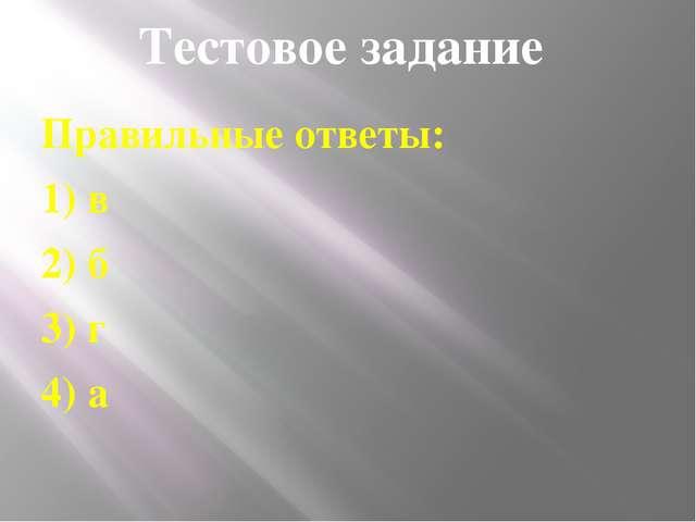 Тестовое задание Правильные ответы: 1) в 2) б 3) г 4) а