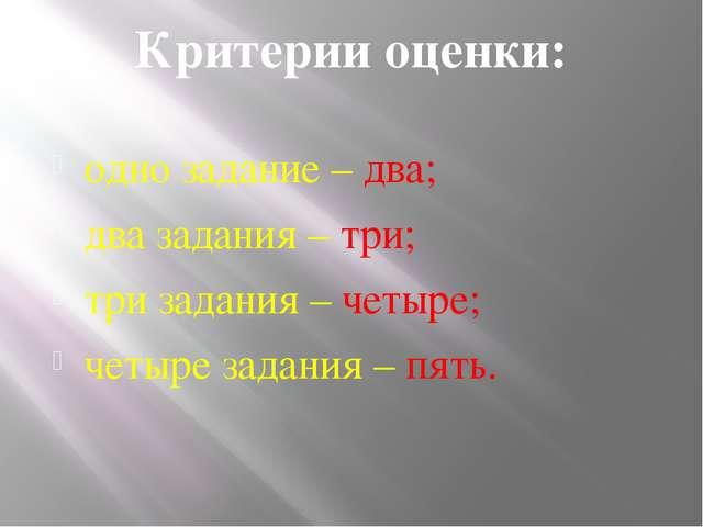 Критерии оценки: одно задание – два; два задания – три; три задания – четыре;...