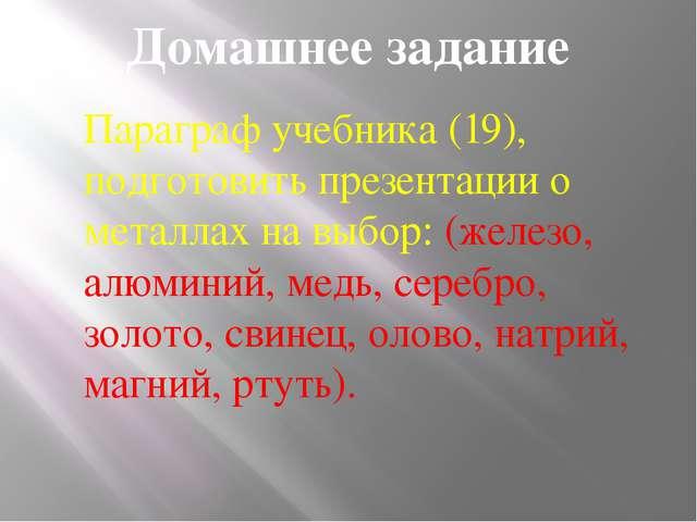Домашнее задание Параграф учебника (19), подготовить презентации о металлах н...